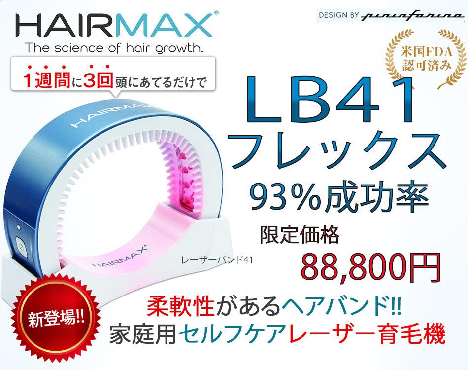 HairMax JP